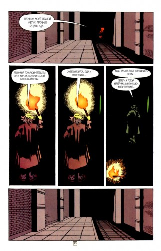 The Invisibles #4 pg23